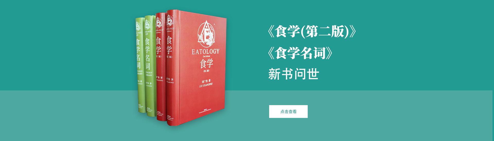 食学新书发布会